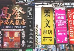 reiseberichte-reiseblog-hongkong-uebersicht