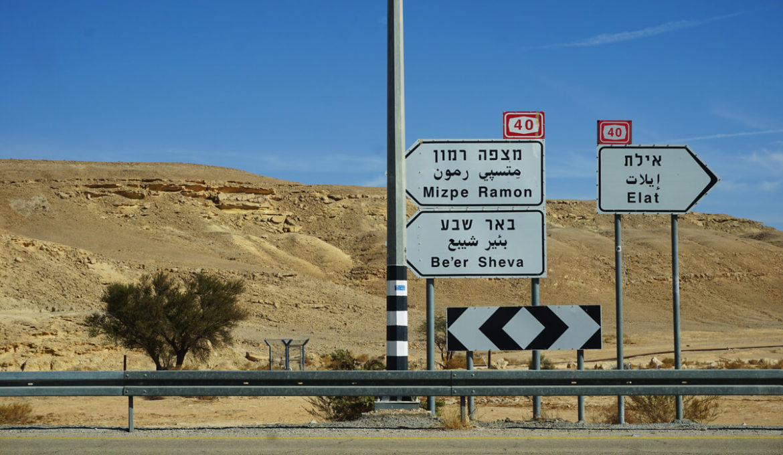 Sicherheit in Israel – Wie sicher ist eine Reise durch das Land?
