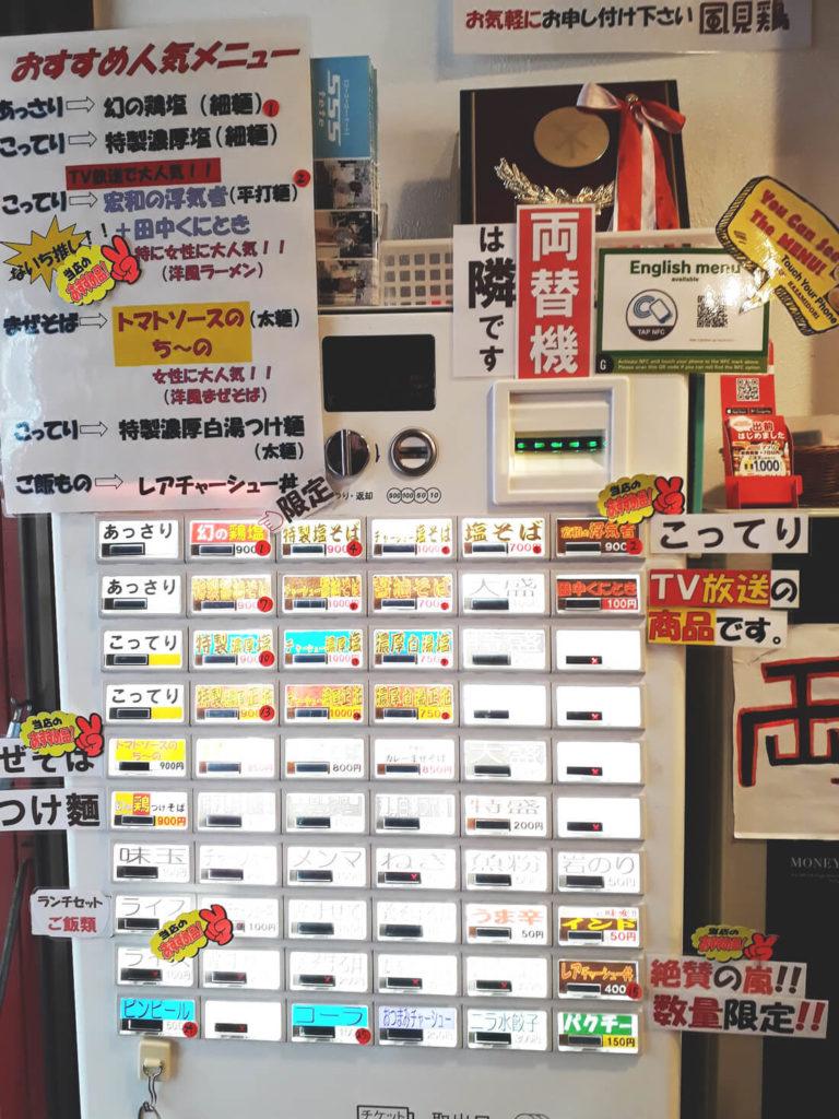 Japan-Rundreise-Tipps-Automaten